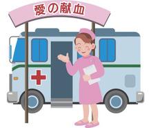 献血の趣味
