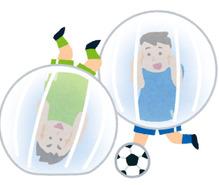 バブルサッカーの趣味