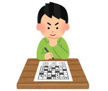 クロスワードパズルの趣味