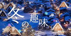 冬の趣味一覧