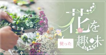花を使った趣味一覧