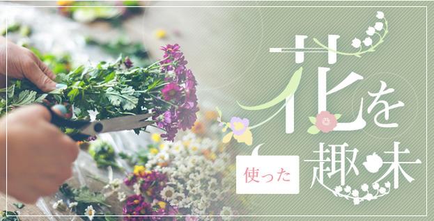 花を使った趣味